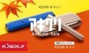 【秋割】アイコス3デュオが3,000円引き!頻発する「○割」から想像力を働かせて書いてみましたよ(笑)
