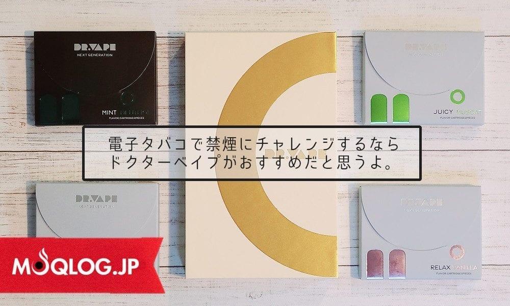 【★4.3の高評価】ドクターベイプ モデル2の口コミから人気の秘密まで!損をしないように購入する方法もご紹介します。