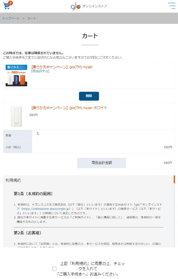 申し込みの流れ:STEP03(カート内の商品の確認)