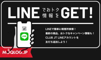 JTさんのLINE公式アカウントが出来ました!今後のコンテンツ拡充に期待です。