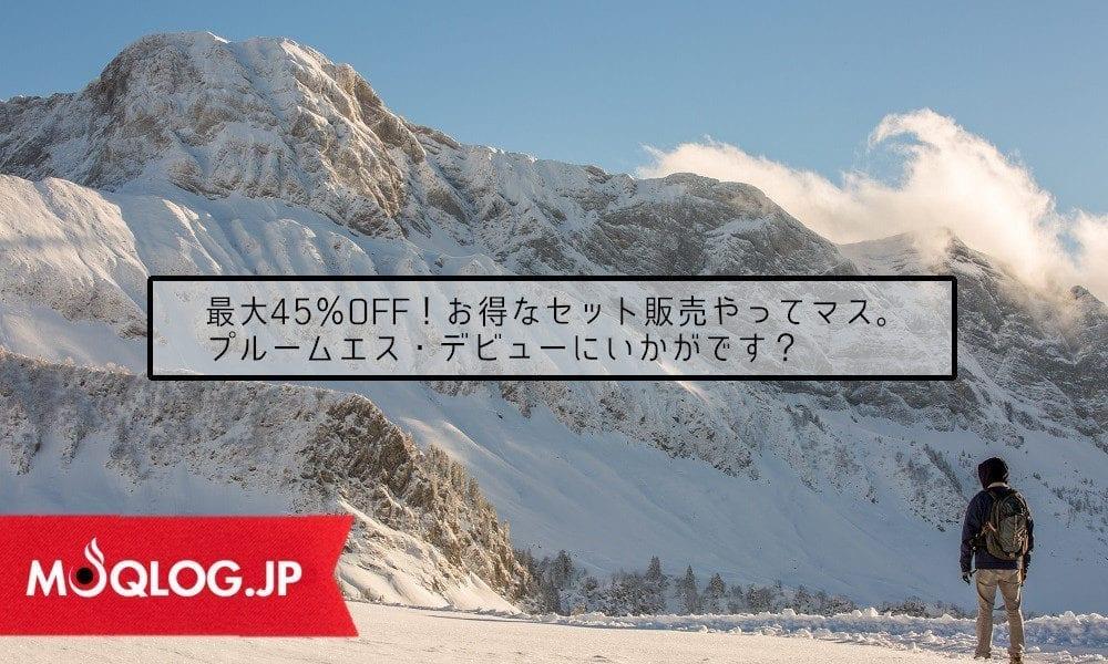 【最大45%OFF】プルームエス2.0にお得なセット販売始まりました!たった100円プラスするだけで超お得っす!