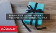 【プレゼント企画】第19回目プレゼント企画の当選発表!グローハイパー限定モデル「ネイティブ・エディション」当選者さんは・・・。