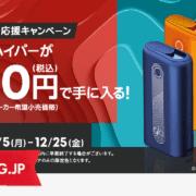 やっぱり仕掛けてきましたね(汗)グローハイパー980円の爆裂キャンペーン実施中。