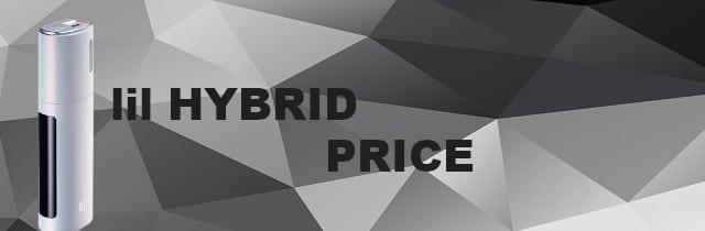 リル・ハイブリッドの価格
