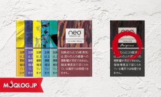 グローハイパーの専用タバコ「neo」がフル・リニューアル!?国産原材料アピールが好評だったみたいデス。