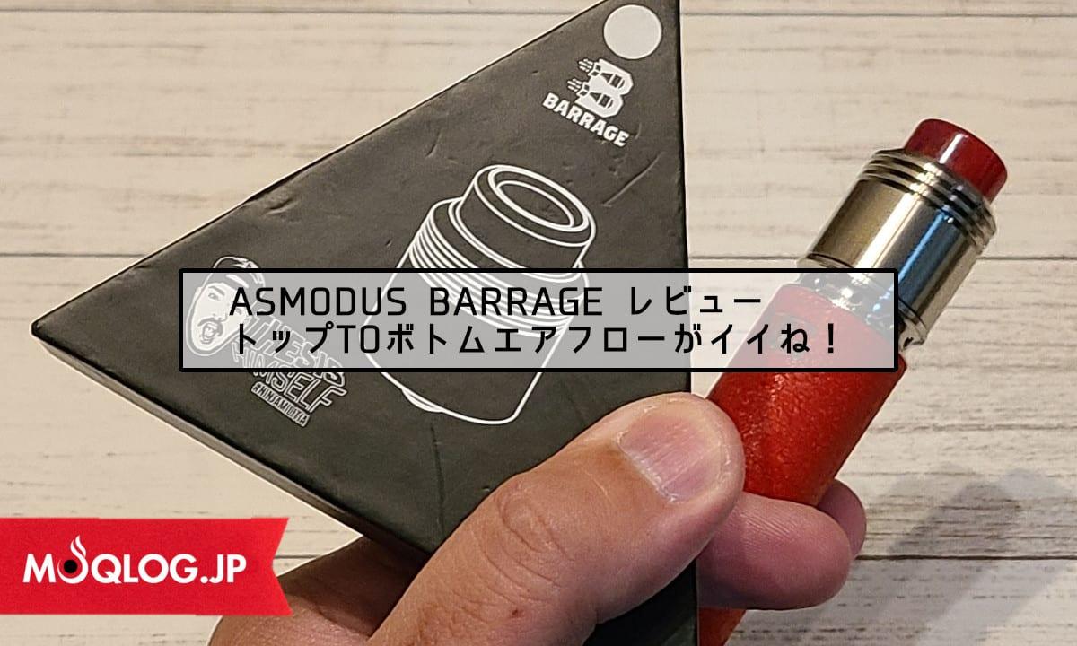 ASMODUS「BARRAGE」レビュー!US人気レビュワーさんとのコラボRDAですって。