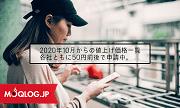 【2020年版】10月1日からのタバコ値上げ情報一覧、加熱式タバコだけでなく紙巻タバコなどについてもまとめました。