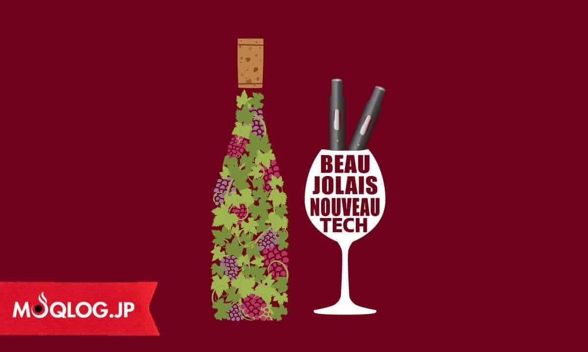 ボジョレーで解禁したのは新酒だけにあらず!プルームテックプラスのエナジーラインにワイン・フレーバーが登場ですって!