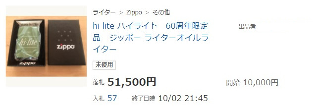 60周年記念ZIPPOの転売