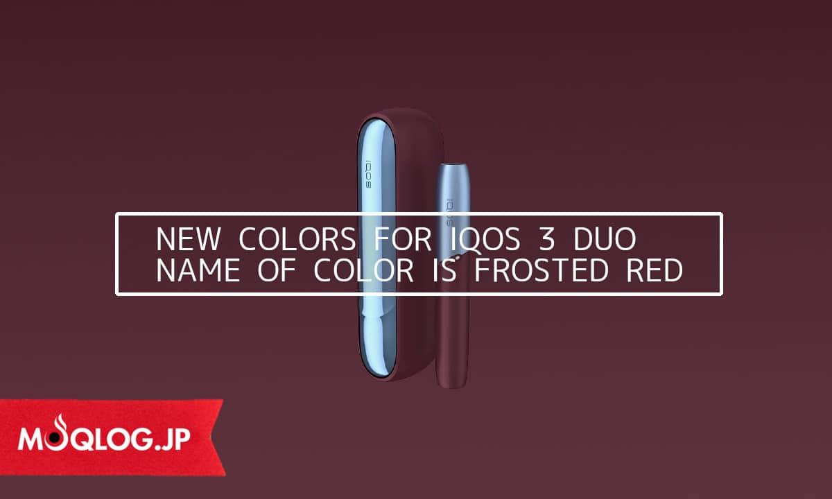 アイコス3デュオにNEWカラー登場!「フロステッドレッド」は11月30日より発売開始です。