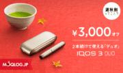 もはやアイコスも定価で買う時代は終わった?何割なのかわからないけど11月末まで3,000円引きです!