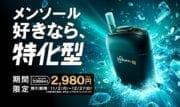 人気の新型「プルームエス2.0」が期間限定で1,000円オフの2,980円に!メンソール好きな方は是非!