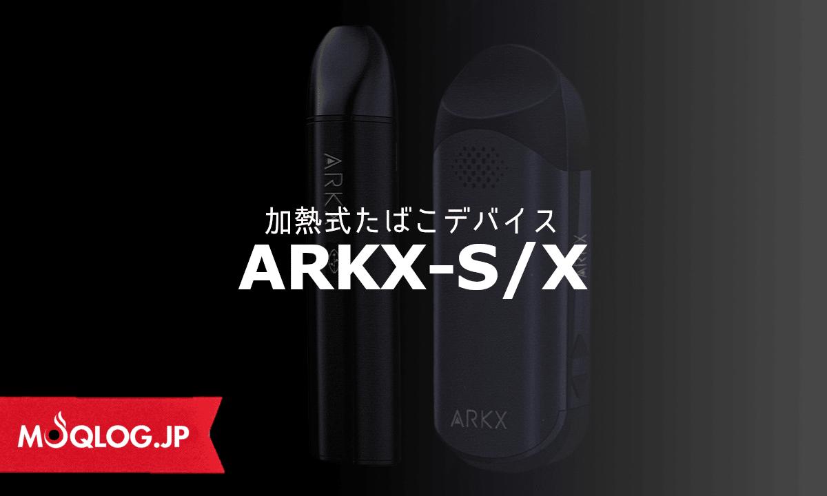【続報】アークエックスの詳細が判明!専用デバイスやパッケージなど一挙公開です。