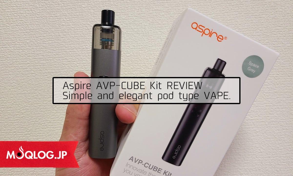"""アスパイア「AVP-CUBE Kit」レビュー!シンプルでお上品なデザインが""""いいね!""""なポッドでした。"""