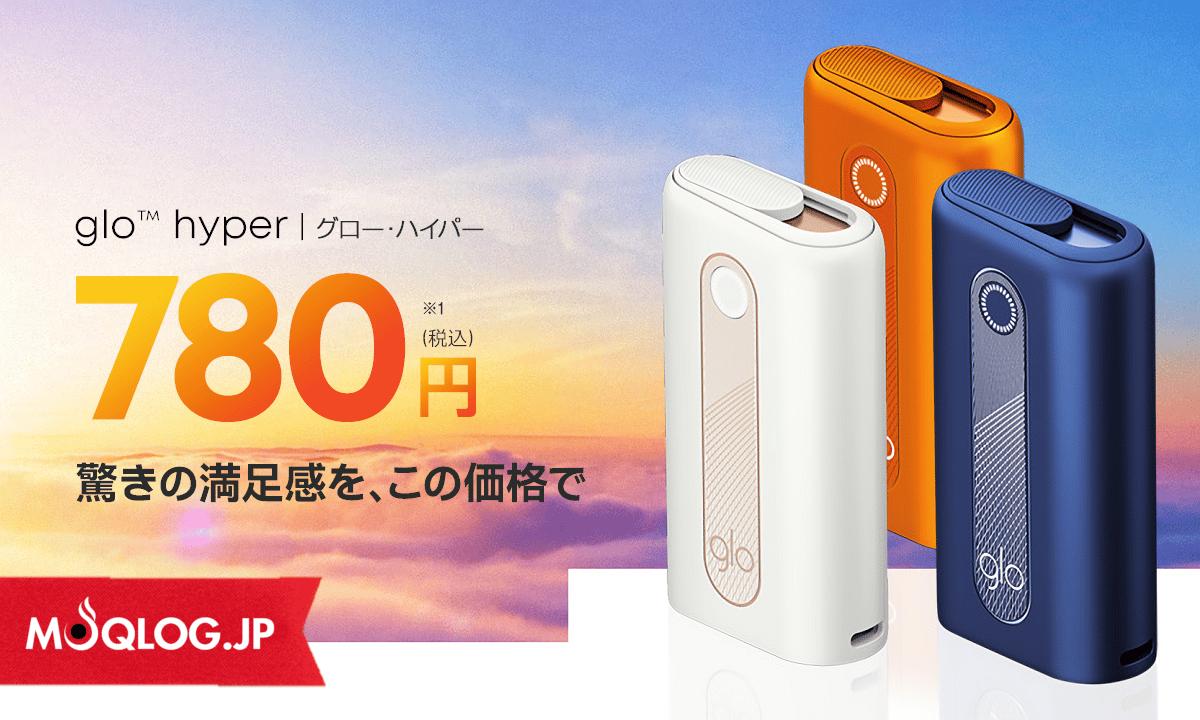 グローハイパーが微妙に値上げ?今度は780円+送料で「 island design」モデルが買えるそうです。