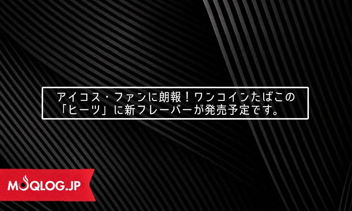 【アイコス】HEETSに新フレーバー登場予定!なんかカッコいいフレーバー名で期待大!?