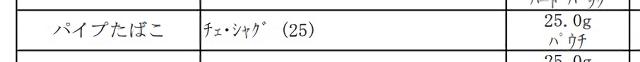財務省のたばこ小売価格一覧その5