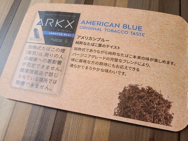 ARKX AMERICAN BLUE
