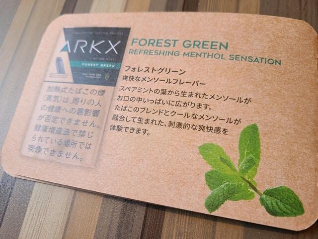 ARKX FOREST GREEN