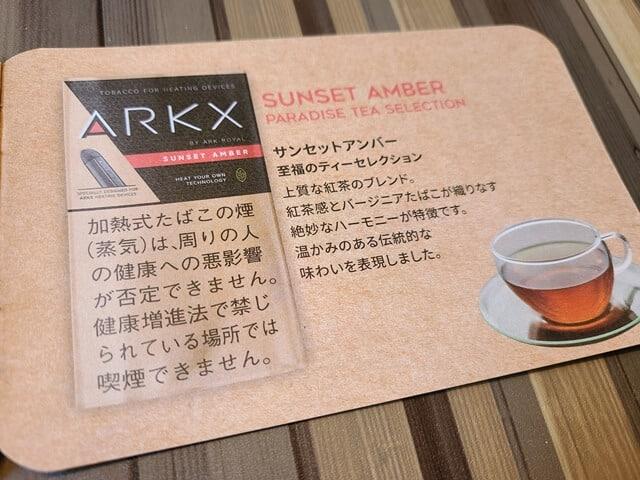 ARKX SUNSET AMBER