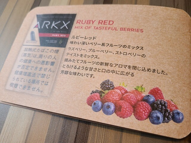 ARKX RUBBY RED