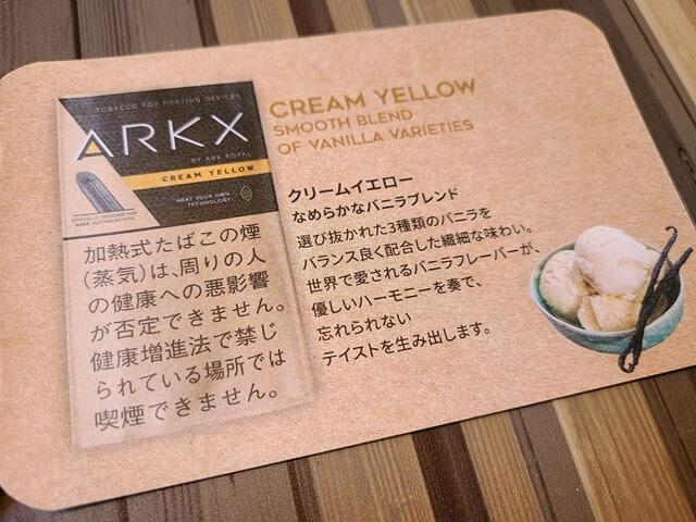 ARKX CREAM YELLOW