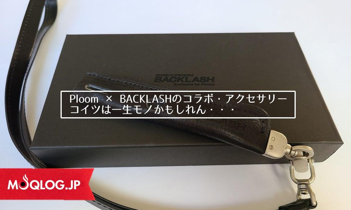 【レビュー】プルームテックプラス専用のスペシャルなアクセサリー「ISAMU KATAYAMA BACKLASH」のレザーカバー。これは一生モノかもしれん。