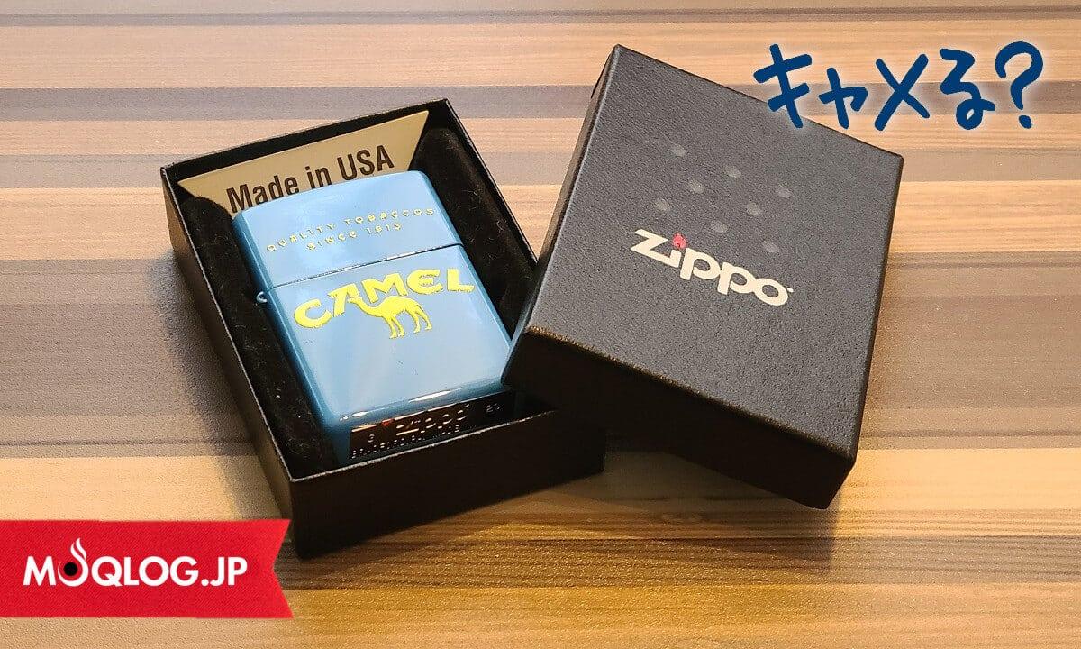 【レビュー】キャメる?でお馴染みのCAMELブランドに限定ZIPPOが登場!マイナーだったキャメルが人気急上昇のワケ。