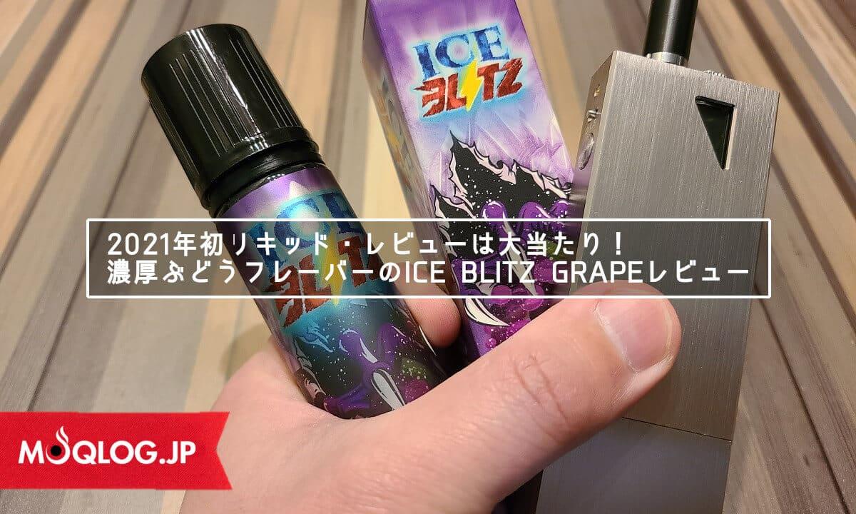 【激ジューシー】ICE BLITZ(アイス・ブリッツ)のグレープ・フレーバーをレビュー!ぶどう系フレーバーでは歴代1位です。