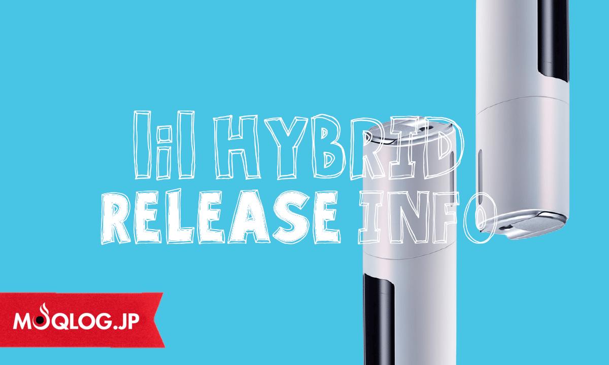 エリア限定発売の「リル・ハイブリッド」ついに全国展開はじまる!低温加熱式と高温加熱式の間の子デバイス、是非お試しを。