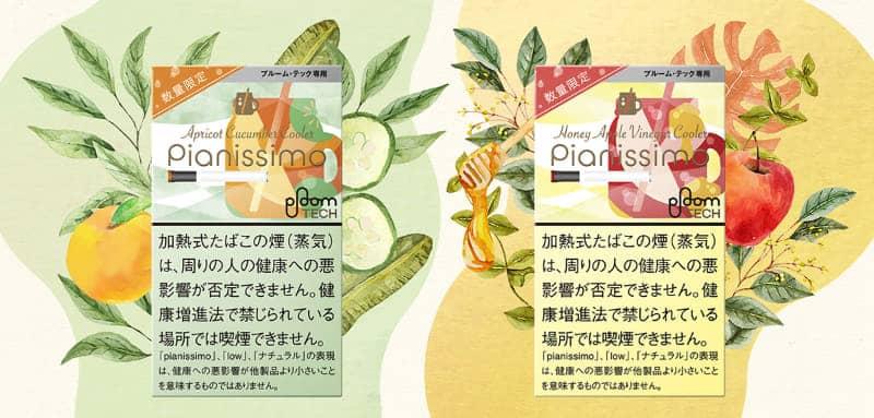 ボタニカルドリンク系フレーバーピアニッシモから「アプリコット・キューカンバー」「ハニーアップル・ビネガー」発売