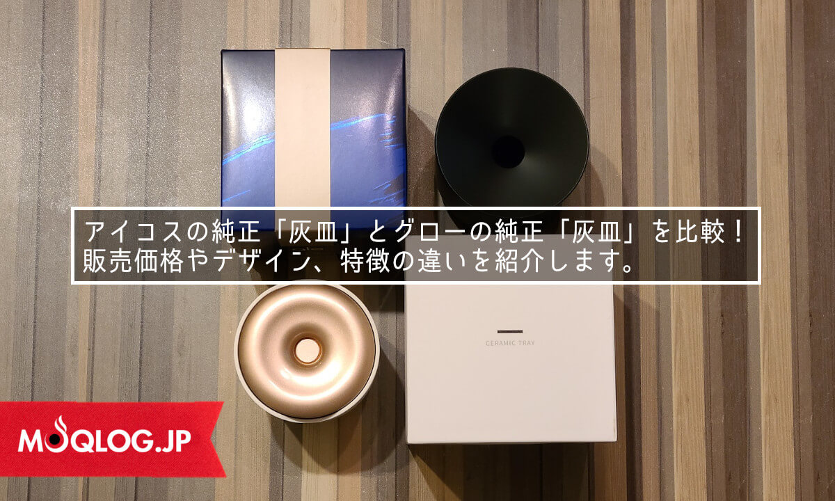 【比較】アイコス純正の灰皿とグロー純正の灰皿を比較してみた(笑)販売価格やデザイン、特徴の違いをご紹介します。