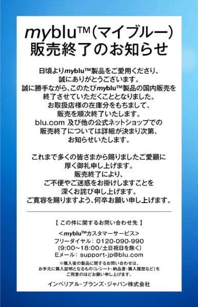 マイブルー販売終了のお知らせ(公式サイト)