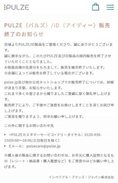 パルズ販売終了のお知らせ(公式サイト)
