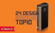 「グローハイパープラス」26,478人が選んだ人気デザイン【TOP10】人気の組み合わせダントツ1位はなんだと思います?