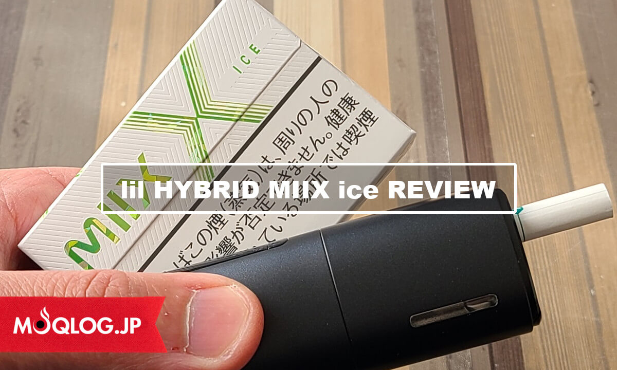 【一押し】リルハイブリッドで一番美味いと思ったフレーバー「MIIX ice(ミックス・アイス)」をレビュー!