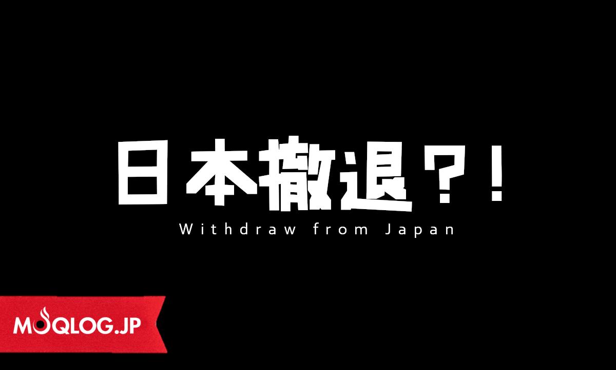 【悲報】パルズ&マイブルーが日本撤退?!劣勢だとは思っていたけど、やっぱキツかったかー(汗)