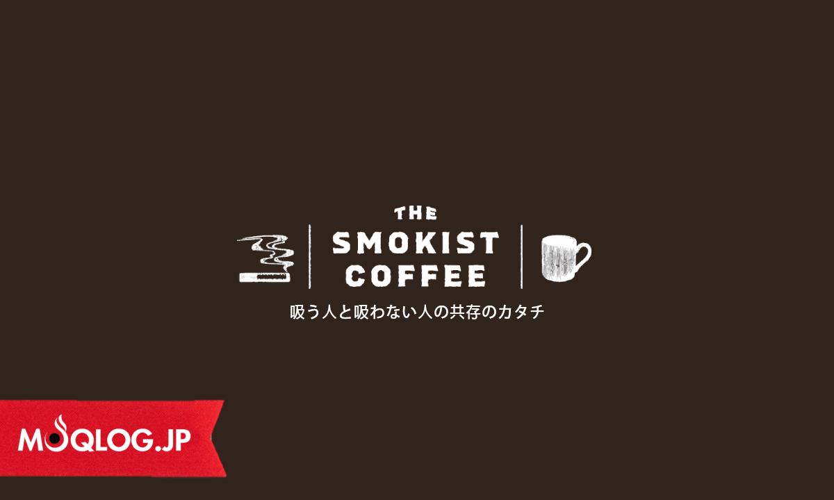 喫煙者のオアシス「THE SMOKIST COFFEE」は喫煙者はもちろん、嫌煙家からも歓迎!吸う人と吸わない人の共存のカタチ