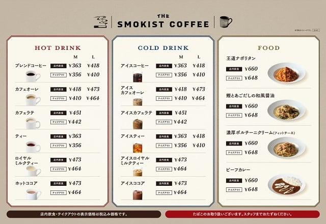 the-smokist-coffeeのメニュー