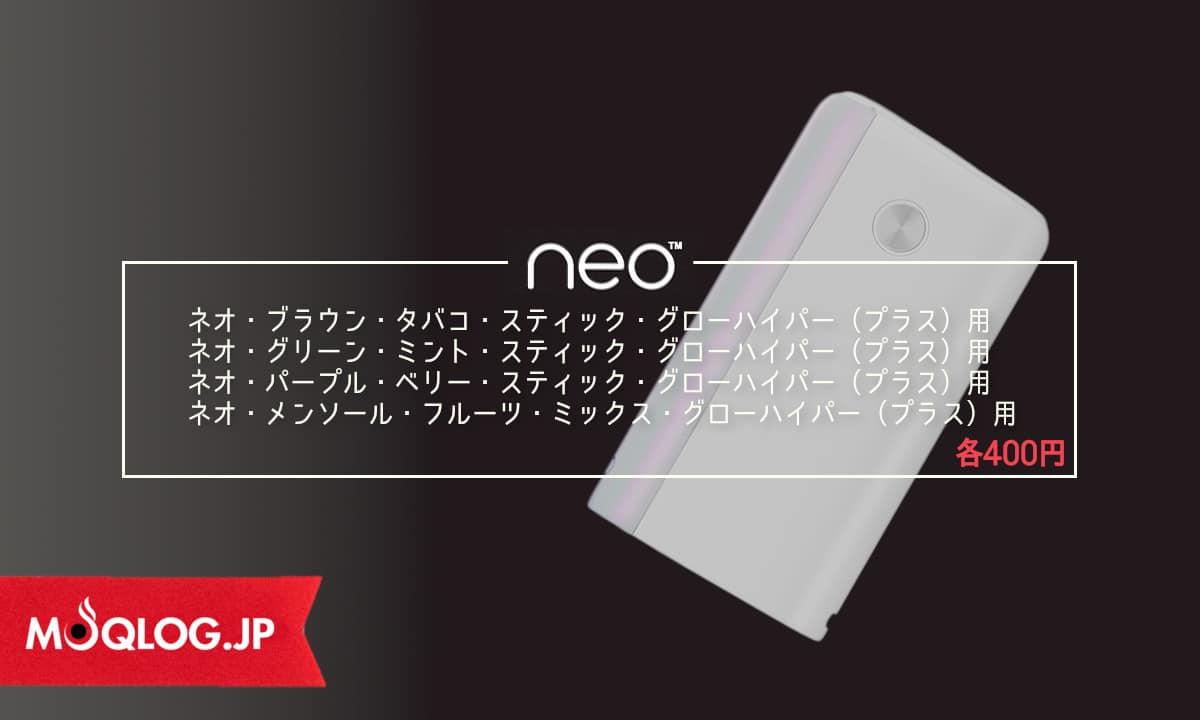 【速報】まさかの400円!?グロー専用たばこ neo(ネオ) に激安シリーズが投入予定、これは是非とも応援したい!