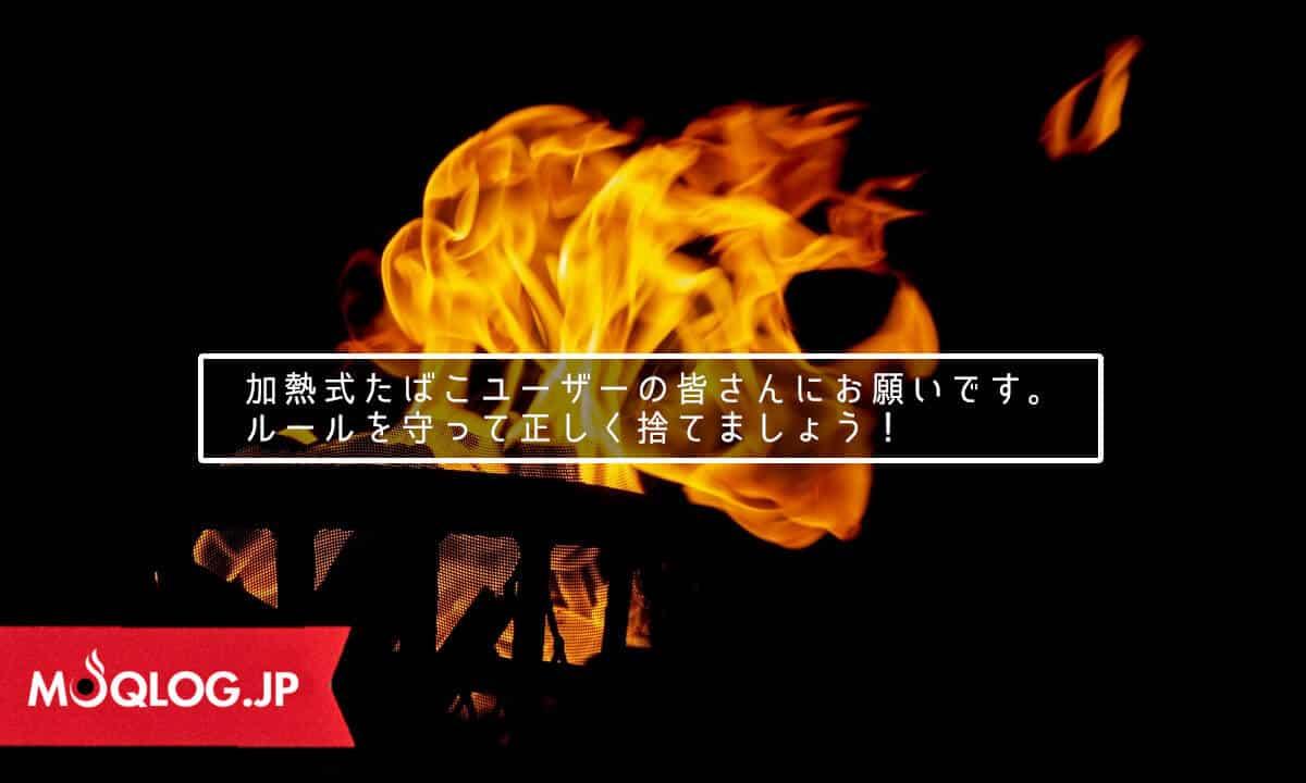 【加熱式タバコの捨て方】必ずルールを守って廃棄するようにしてくださいね。