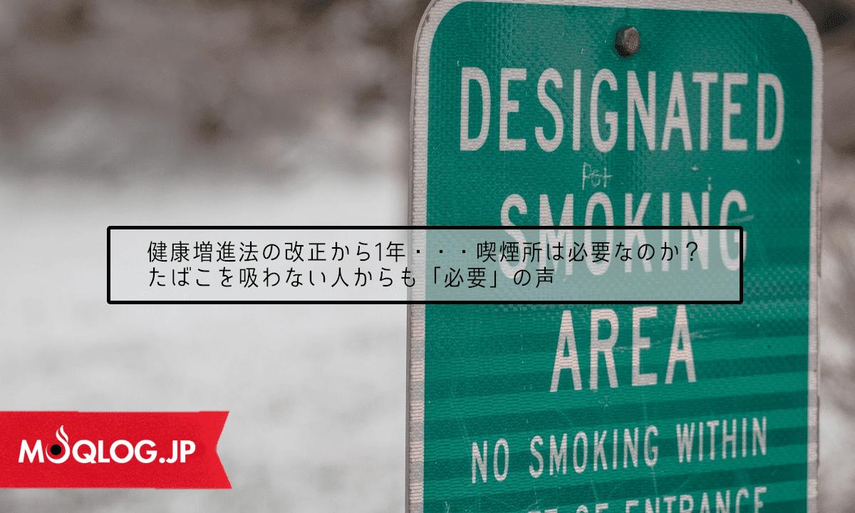 やっぱり喫煙所って必要だよね!健康増進法の改正から1年・・・たばこを吸う人だけでなく吸わない人からも「必要」の声。