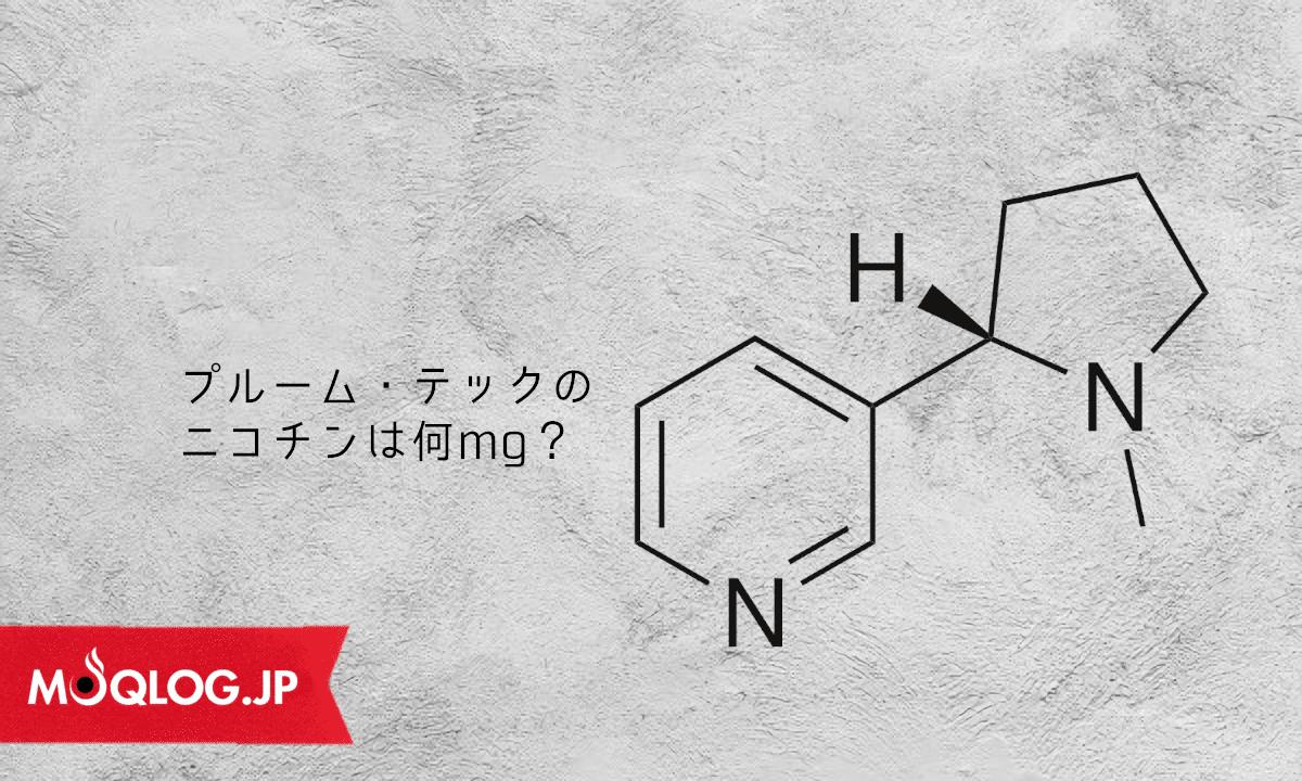プルーム・テックのニコチン量は1mg~3mgタバコ相当、カプセルなしで吸う方法とニコチンを増やす方法まとめ