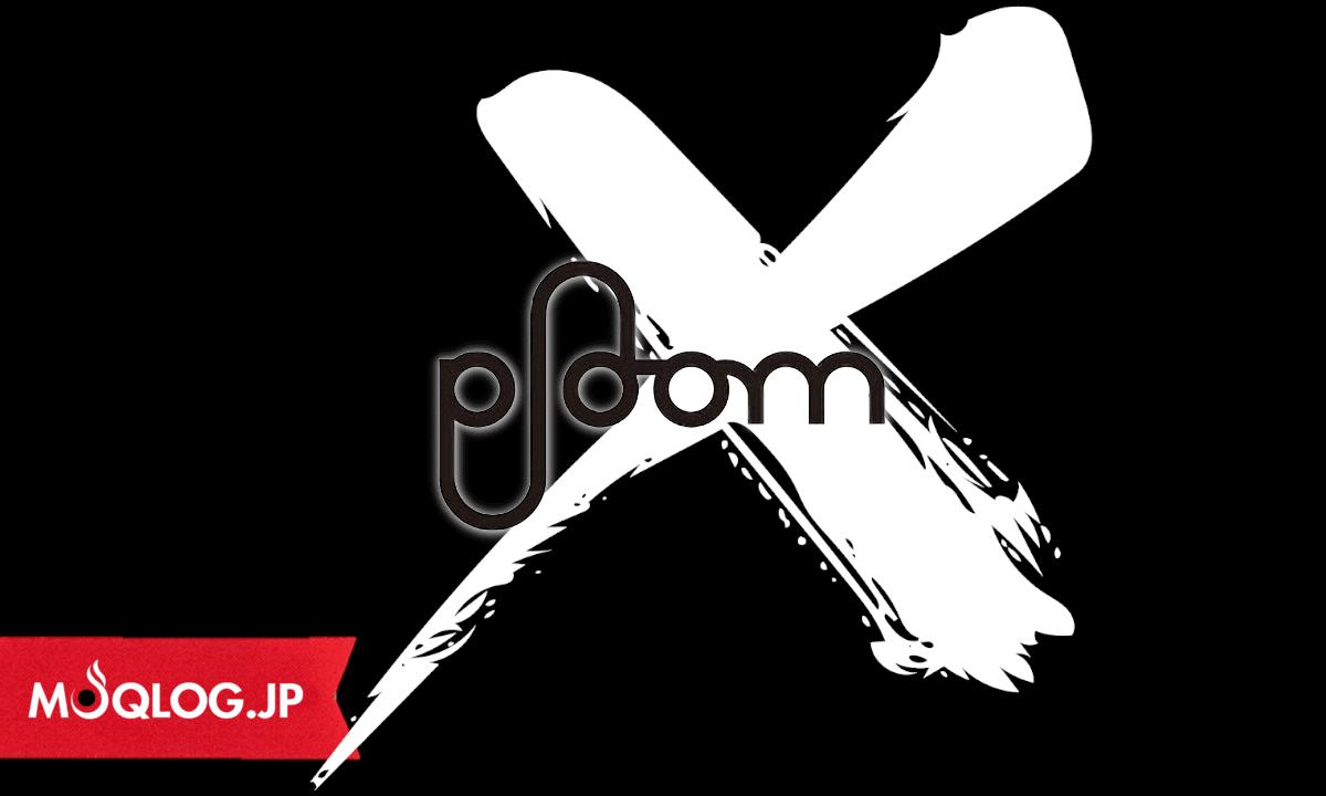 【ニュース】JT新型「プルームエックス」が2021夏にリリース!専用たばこのリニューアルに加えて プルームエス も終売か?