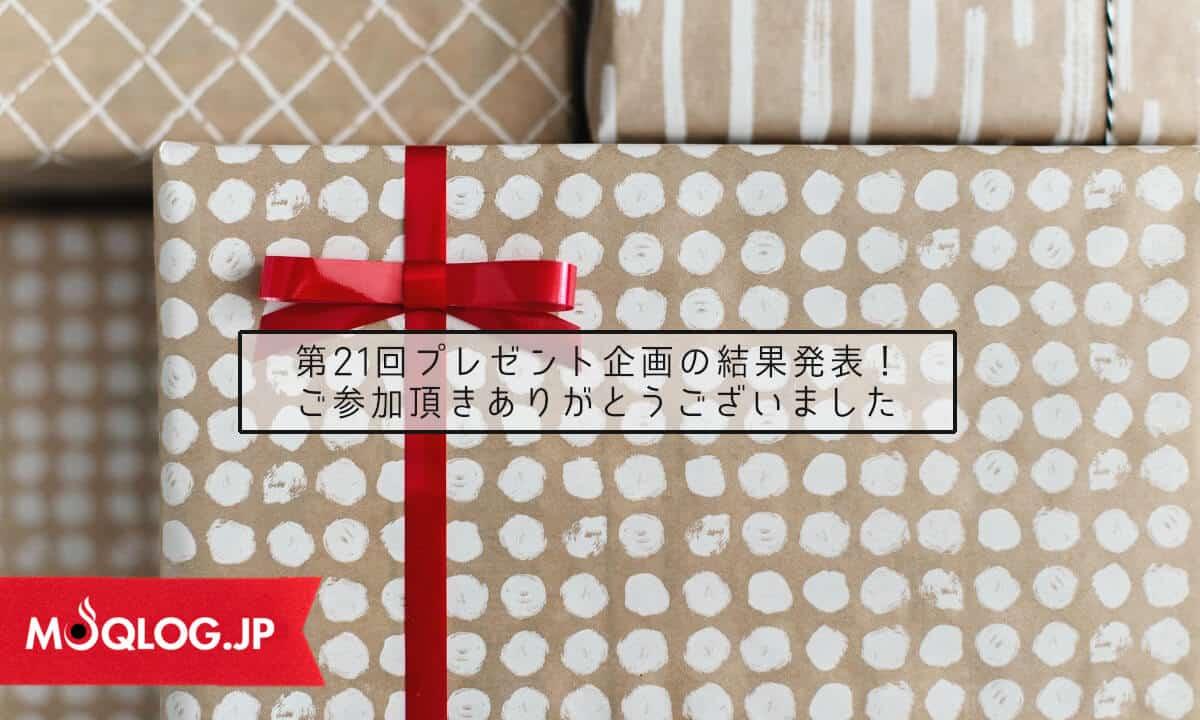 【プレゼント企画】第21回のプレゼント企画の当選者発表!プルームテックプラスウィズの限定カラーは誰の手に?