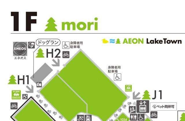 イオンレイクタウン「mori」内1階地図