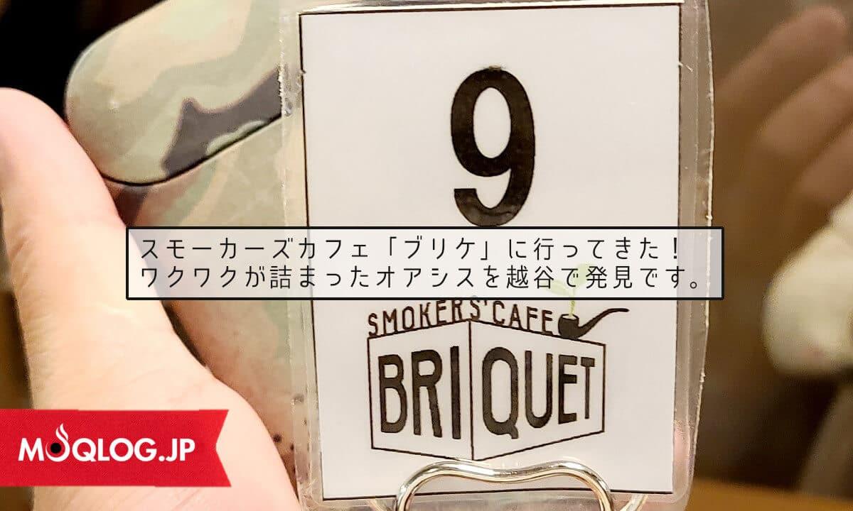 スモーカーズカフェ「ブリケ」に行ってきた!ワクワクがいっぱいの喫煙者のオアシスが越谷に。
