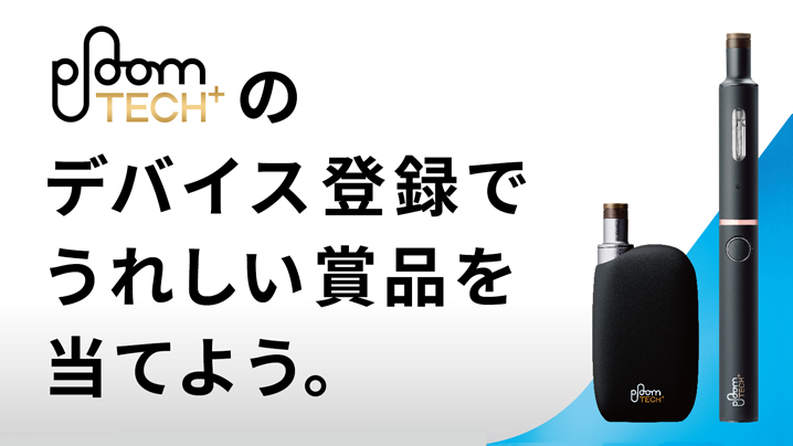 Ploom TECH+シリーズ デバイス登録者限定キャンペーン