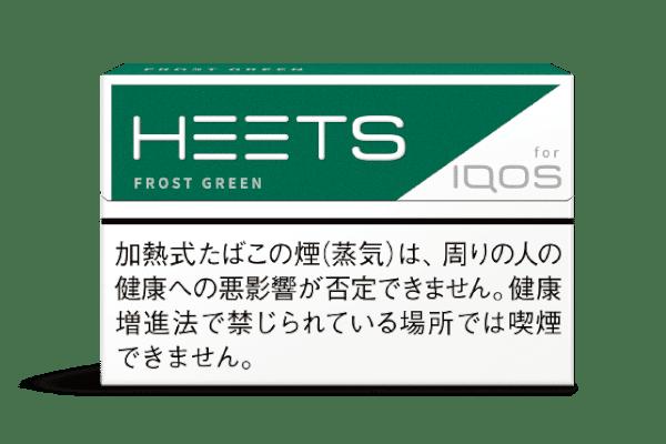 ヒーツ・フロスト・グリーン