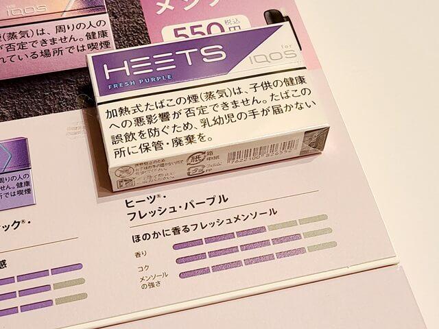 アイコス「フュージョン・メンソール」のサンプルキットに同梱されていたヒーツのフレッシュ・パープル